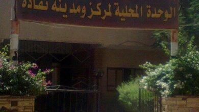 "Photo of اختيار ""نقادة"" نموذجًا لتطبيق منظومة التراخيص والبناء الجديدة في محافظة قنا"