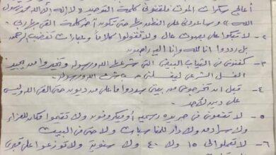 "Photo of وصية متوفي بقنا: "" سامحوني .. لا بكاء وصدقات على قبري ولا تنعوني في جريدة رسمية """