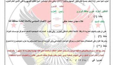 Photo of تعيين علاء مجدي أمينًا للاتصال السياسى لحزب «تحيا مصر» في قنا