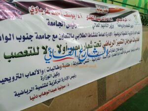 aljornal.com - الجورنال - 680 طالب وطالبة يختتمون مهرجان التميز الرياضي بجنوب الوادي – الشارع القنائي