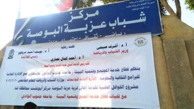 Photo of جامعة جنوب الوادي تنظم قافلة طبية بقرية عزبة البوصة في أبوتشت