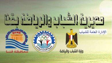 Photo of ننشر جداول مباريات دور ال8 بدوري مراكز الشباب بقنا