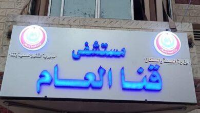 Photo of تركيب اليافطة الموحدة لمستشفيات محافظة قنا