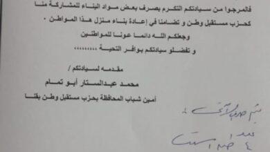 """Photo of """"مستقبل وطن"""" يتبرع بمواد بناء للمنزل المنهار بالكوم الأحمر"""