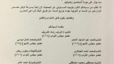 """Photo of في مقدمتهم """"رشاد"""" .. 11 نائبا بقنا يتقدمون ب3 طلبات لوزير الزراعة بشأن شكوى المزارعين"""