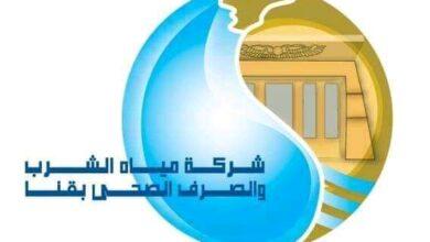 Photo of غداً قطع مياه الشرب عن عدة أماكن بفرشوط ..تعرف عليها