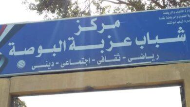 Photo of إحلال وتجديد وتطوير 4 مراكز شباب في أبوتشت .. تعرف على التفاصيل