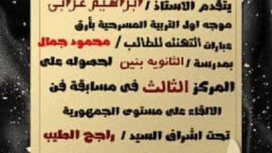 """Photo of """"محمود جمال"""" طالب بنجع حمادي يفوز بالمركز الثالث جمهوريا في """"الإلقاء"""""""