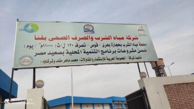 Photo of انقطاع مياه الشرب المستمر يثير غضب الأهالي في حجازة بحري