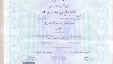 """Photo of ابنة قنا..الأولى على قسم اللغة العربية بـ""""آداب أسوان"""" تستغيث بوزير التعليم العالي"""