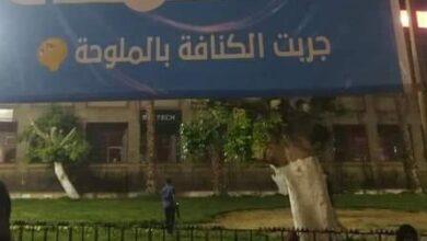 """Photo of """"الكنافة بالملوحة"""" لافتة تثير سخرية الأهالي بقنا"""