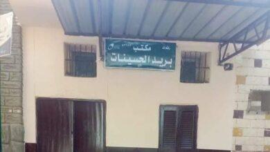"""Photo of استياء أهالي """"الحسينات"""" في أبوتشت بعد نقل مكتب البريد إلى """"الشقيفي"""""""