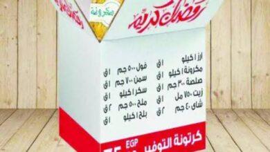 "Photo of ما حكم إخراج شنطة رمضان من أموال الزكاة؟ ..""الإفتاء"" تجيب"